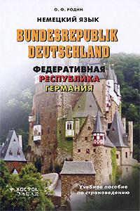 Bundesrepublik Deutschland / Федеративная Республика Германия