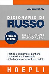 Dizionario di Russo: Russo-Italiano, Italiano-Russo