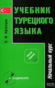 Учебник турецкого языка. В 2 частях. Часть 1. Начальный курс