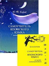 Самоучитель японского языка. Начальный курс (+ CD)