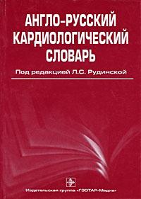 Англо-русский кардиологический словарь