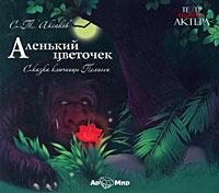 Купить аудиокнигу: Сергей Аксаков. Аленький цветочек (аудиокнига MP3, читает Валерий Золотухин, на диске)