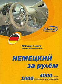 Немецкий за рулем (+ CD)
