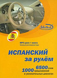 Испанский за рулем (+ CD)