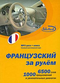 Французский за рулем (+ CD)