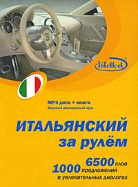 Итальянский за рулем (+ CD)