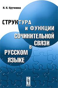 Структура и функции сочинительной связи в русском языке