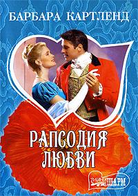 Мини Шарм Любовные Романы