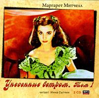 Купить аудиокнигу: Маргарет Митчелл. Унесённые ветром. Том 1 (аудиокнига MP3 на 2 CD, читает Инна Сытник, на диске)