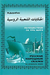 Русские народные сказки на арабском языке