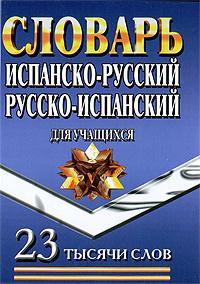 Испанско-русский, русско-испанский словарь для учащихся