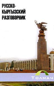 Русско-кыргызский разговорник