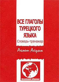 Все глаголы турецкого языка. Словарь-тренажер