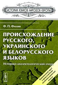 Происхождение русского, украинского и белорусского языков