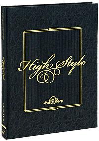 High Style (подарочное издание)