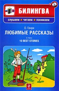 О. Генри. Любимые рассказы / O. Henry: 10 Best Stories (+ CD)