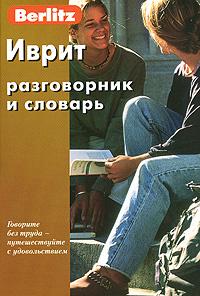 Иврит. Разговорник и словарь