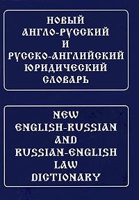 Новый англо-русский и русско-английский юридический словарь / New English-Russian and Russian-English Law Dictionary