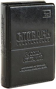 Русско-немецкий тематический словарь