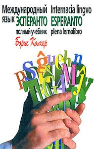 Международный язык эсперанто. Полный учебник / Internacia lingvo Esperanto: Plena lernolibro