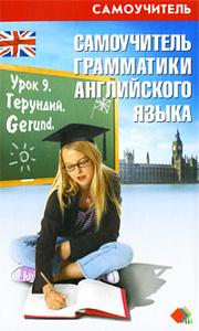 Самоучитель грамматики английского языка