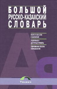 Большой русско-казахский словарь. Около 70000 слов и выражений