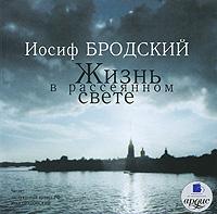 Купить аудиокнигу: Иосиф Бродский. Жизнь в рассеянном свете (аудиокнига MP3, читает Илья Прудовский, на диске)