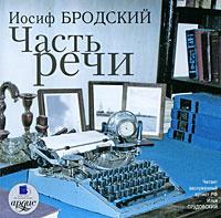Купить аудиокнигу: Иосиф Бродский. Часть речи (аудиокнига MP3, читает Илья Прудовский, на диске)