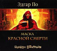 Купить аудиокнигу: Эдгар По. Маска красной смерти (цифровая аудиокнига, читает Василий Мичков, скачать)