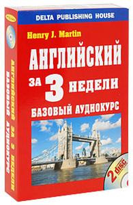 Английский за 3 недели. Базовый аудиокурс (+ 2 CD)