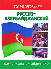 Русско-азербайджанский разговорник