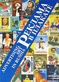 Реклама в плакате / Advertising Art in Russia