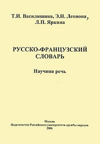 Русско-французский словарь. Научная речь