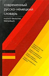 Deutsch-russisches Worterbuch / Современный немецко-русский словарь