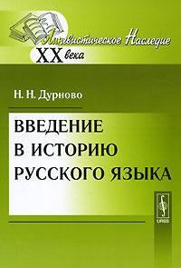 Введение в историю русского языка
