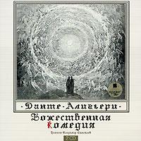 Купить аудиокнигу: Данте Алигьери. Божественная комедия (аудиокнига MP3 на 2 CD, читает Владимир Самойлов, на диске)