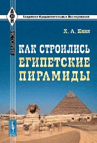Хильда Кинк. Как строились египетские пирамиды. Издательство: Либроком, 2010 г.