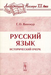 Русский язык. Исторический очерк
