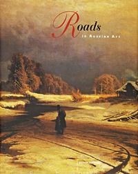 Государственный Русский музей. Альманах, №68, 2004. Roads in Russian Art (+ CD)