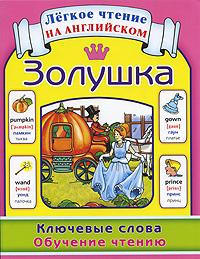 Золушка. Ключевые слова. Обучение чтению / Cinderella: Key Words: Learn to Read