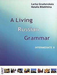 A Living Russian Grammar: Intermediate II / Живая грамматика русского языка. Часть 2. Средний этап
