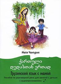 Грузинский язык с мамой (+ CD)
