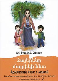 Армянский язык с мамой (+ CD)
