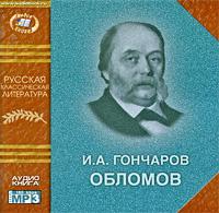 Купить аудиокнигу: Иван Гончаров. Обломов (роман, читает Семен Ярмолинец, на диске)