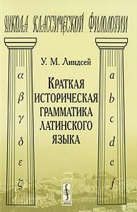 Краткая историческая грамматика латинского языка