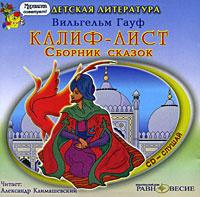 Купить аудиокнигу: Вильгельм Хауфф. Калиф-аист (аудиокнига MP3, авторский сборник, читает Александр Климашевский, на диске)