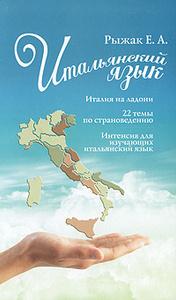 Итальянский язык. Италия на ладони. 22 темы по страноведению. Интенсив для изучающих итальянский язык