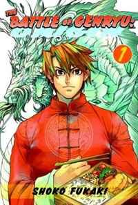 The Battle of Genryu: Origin Vol. 1