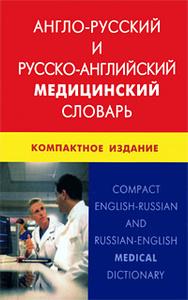 Англо-русский словарь для пользователей пк