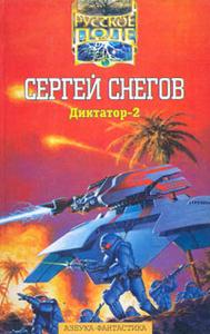 Купить книгу: Сергей Снегов. Диктатор-2 (издательство Азбука, 1997 г.)